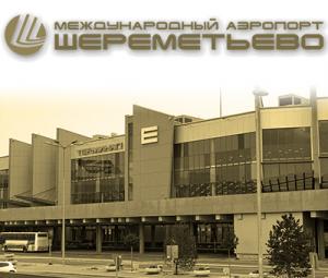 Такси в аэропорт Шереметьево - фиксированная цена