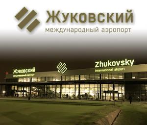 Такси в аэропорт Жуковский